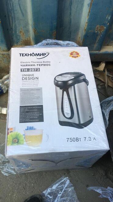 Электрочайники - Кыргызстан: Чайник термос