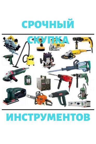 инструменты в Кыргызстан: Срочный СКУПКА инструментов, перфоратор, дрель, болгарка, сварка