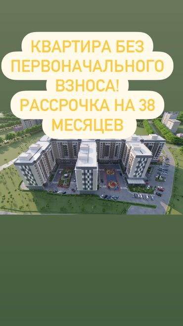 Новостройки - Кыргызстан: В самом востребованном объекте этого года остаётся всё меньше и