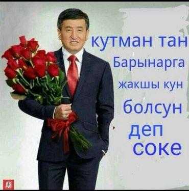 Требуется сотрудники пенсионного возраста ,на оператора телефониста. в Бишкек