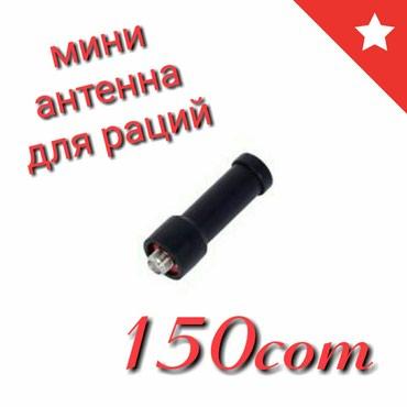Мини антенна на рации. в Бишкек