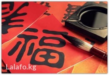 Китайский язык на основе легендарного Коммуникативного метода! в Бишкек