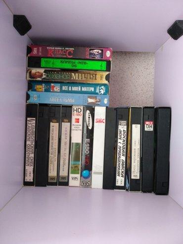 Bakı şəhərində Video kasetler muxtelif janrlarda olan filmler ile 17 eded.