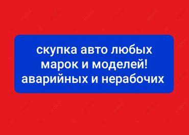 бала караганга кыз керек 2021 in Кыргызстан | БАШКА АДИСТИКТЕР: Mazda 626 2021
