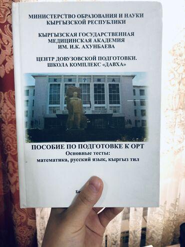 книги для подготовки к орт в Кыргызстан: Книги по подготовке к ОРТ. Актуально для поступающих в КГМА. Отдам по