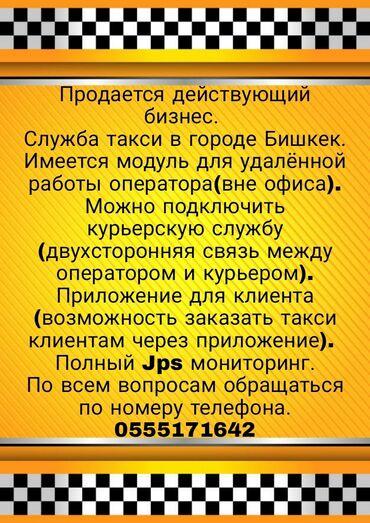 что такое оптималка в Кыргызстан: Продается действующий бизнес.  Служба такси в городе Бишкек. Имеется м