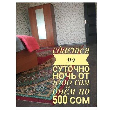 Г. Ош сдается по суточно 1-2-х квартиры гостям и жителям города Ош