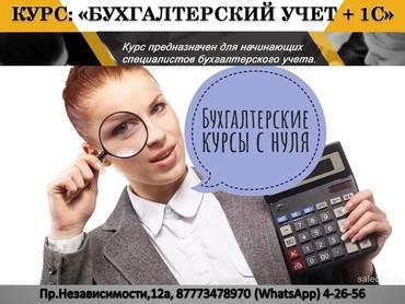 Курсы бухгалтерского учетаУЧЕБНЫЙ ЦЕНТР ТМС EDUCATIОNДЛЯ ТЕХ КТО