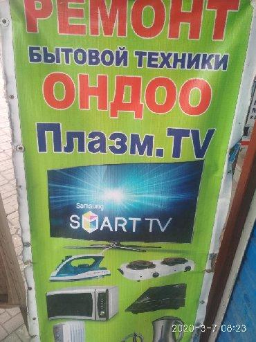 Ремонт техники - Кок-Ой: Ремонт | Телевизоры | С гарантией, С выездом на дом, Бесплатная диагностика