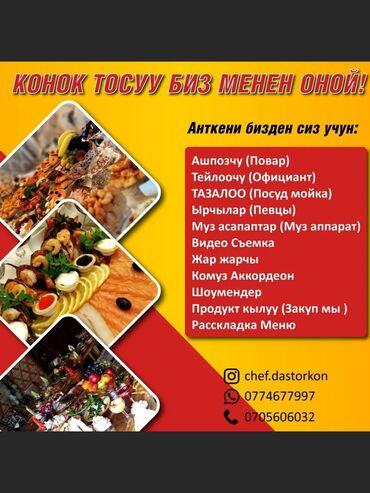официант бишкек in Кыргызстан | ОФИЦИАНТЫ: Выездные банкеты | Посудомойки, Организатор-администратор, Оформители | Аренда посуды, Welcome drink, Кенди бар