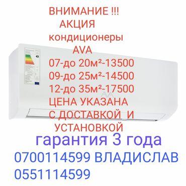 Бытовая техника - Кыргызстан: Кондиционер! Кондиционеры!!Продажа, установка, обслуживание,чистка