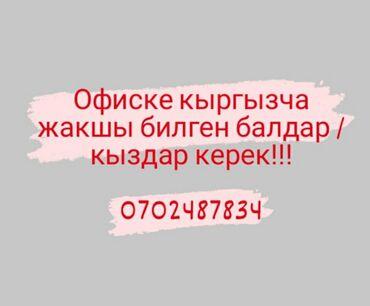 Жумуш!!! Офиске кыргыз тилин билген балдар/ кыздар керек!!!Оплата