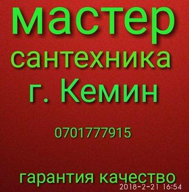 Мастер сантехники установка унитаз, в Кемин