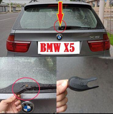 Заглушка заднего дворника от BMW X5