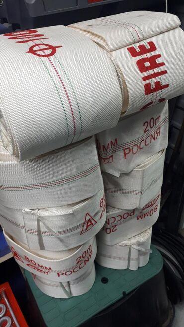 продажа 2 комнатных квартир в бишкеке в Кыргызстан: Пожарные шланги ф 50.20метр Ф 80 20метр Ф100.15метр