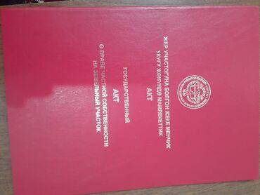 продаю участок in Кыргызстан   ПРОДАЖА УЧАСТКОВ: Для строительства, Красная книга