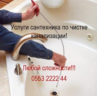 САНТЕХНИК ПРОДУВКА ПРОЧИСТКА в Бишкек