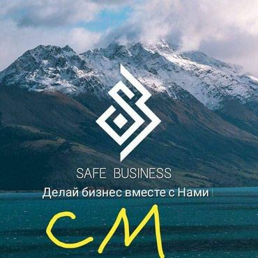 В компанию Сейф бизнес требуются в Бишкек