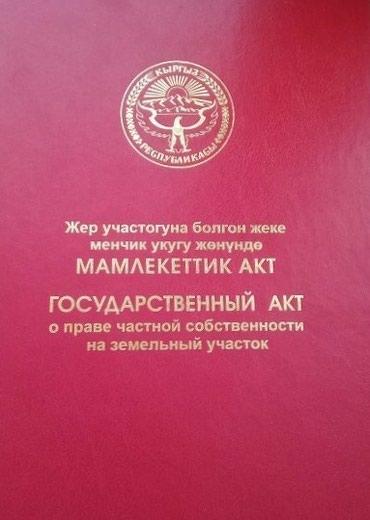 Продается участок, Калыс-Ордо 6 соток, в Бишкек
