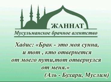 в мусульманское агенство требуется сотрудница. желательное в хиджабе в Бишкек