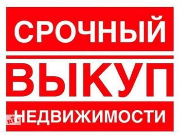 Срочный выкуп в Бишкек
