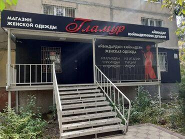 """Магазин женской одежды """"Гламур""""   Хороший ассортимент, большой выбор о"""