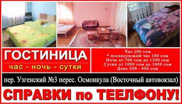 Гостиница в Бишкеке. Час, день, ночь, суткиVIP гостиница со всеми