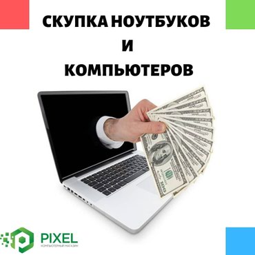 Скупщик приедет и купит твой ноутбук в Бишкек