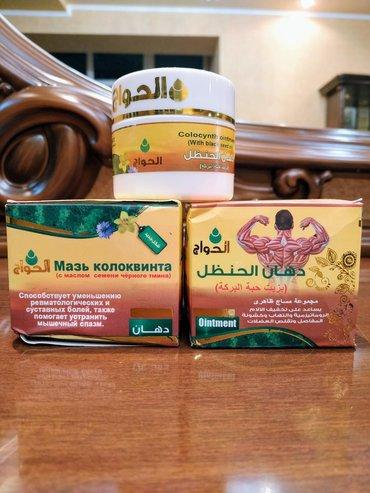 Мазь колоквинта на основе масла из семян черного тмина. Натуральный