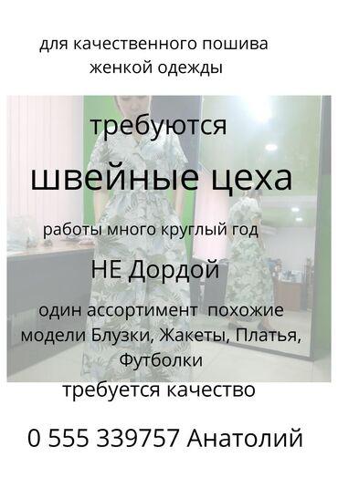 Пошив и ремонт одежды - Кыргызстан: Для КАЧЕСТВЕННОГО пошива женской одежды требуются цеха и мини-цеха