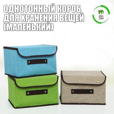 выкройки подушек игрушек в Кыргызстан: Однотонный короб для хранения вещей (маленький)Однотонный короб для