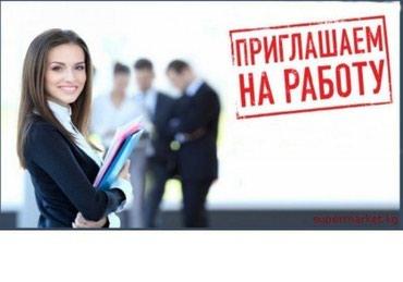 Требуются специалисты в сфере торговли гр.работы 10:00до18:00 5/2 в Бишкек