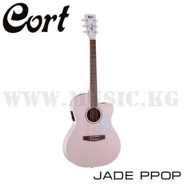Музыкальные инструменты - Бишкек: Электроакустическая гитара Cort Jade PPOPРадикально новый взгляд на