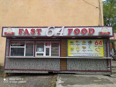 В районе 64 города Нарын Продается фаст-фуд с полным оборудованием!