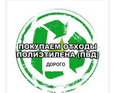 Полиэтилен куплю дорого!! б/у отходы в Бишкек