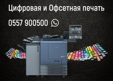 визы в литву в Кыргызстан: Офсетная печать, Струйная печать | Флаера | Разработка дизайна