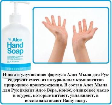 мыло для рук в Кыргызстан: Жидкое мыло для рук Алоэ. Новое и улучшенное жидкое мыло для рук