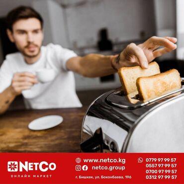 Тостеры Тем, кто любит ароматные и хрустящие тосты, просто необходимо