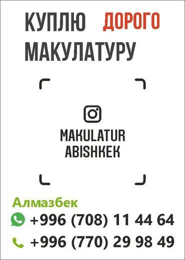Купить тонометр бишкек - Кыргызстан: Куплю макулатуру . Вывоз бесплатно. Минимальный вывоз от 50 кг