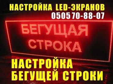 Установка и настройка программного в Бишкек