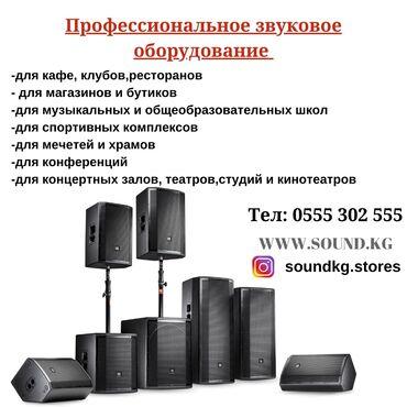 Динамики и музыкальные центры - Колонканын түрү: Акустикалык - Бишкек: Звук, колонки. В наших магазинах вы найдёте большой выбор профессионал