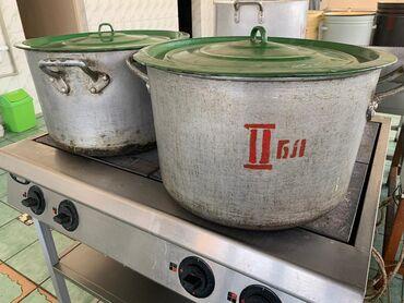 Кастрюли 30-40 литров  От 0 сом Город Бишкек 9мкр