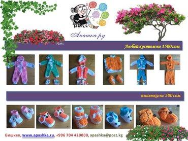 Детские костюмчики и пинетки от 300 сом в Бишкек