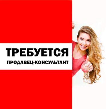 требуется мужчина в Кыргызстан: Продавец-консультант. С опытом. 6/1. Моссовет