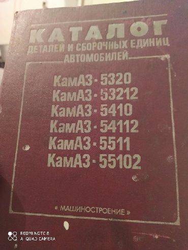 трикотажная мини юбка в Кыргызстан: Камаздын каталагын сатам баасы 2000 мин