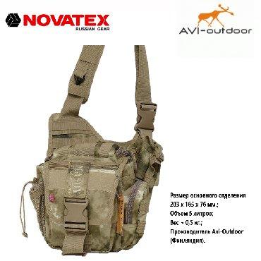 Походная сумка-рюкзак через плечо Avi-Outdoor Masoy Dust