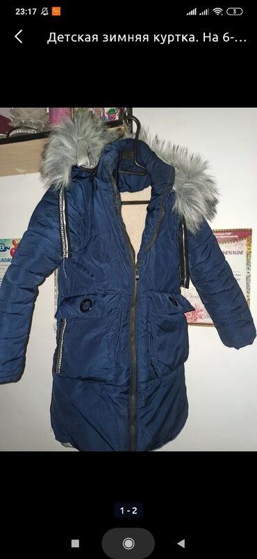 Зимняя куртка. На 7-8 лет