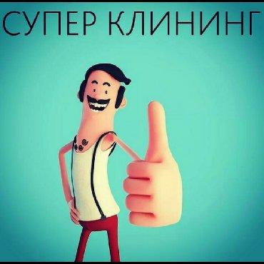 убираю квартиры в Кыргызстан: КароновирусПобедим!Дезинфекция Бесплатно! Почему нам стоит доверять