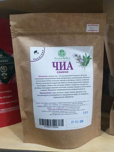 здоровое сердце в Кыргызстан: Семена чиа, для похудения. 200гр и 400гр