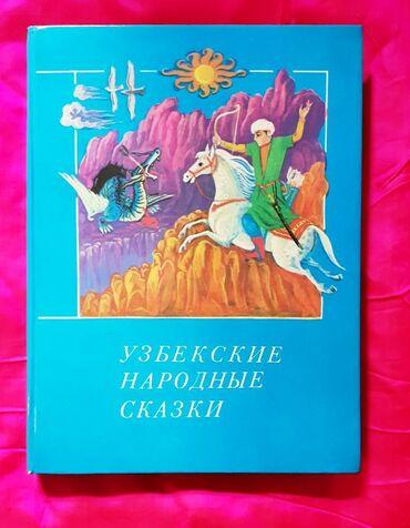 Спорт и хобби - Душанбе: Книга Узбекские народные сказки с иллюстрациями. Размер 27х20см